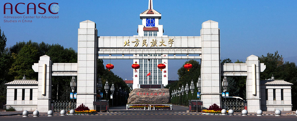 Beifang University of Nationalities